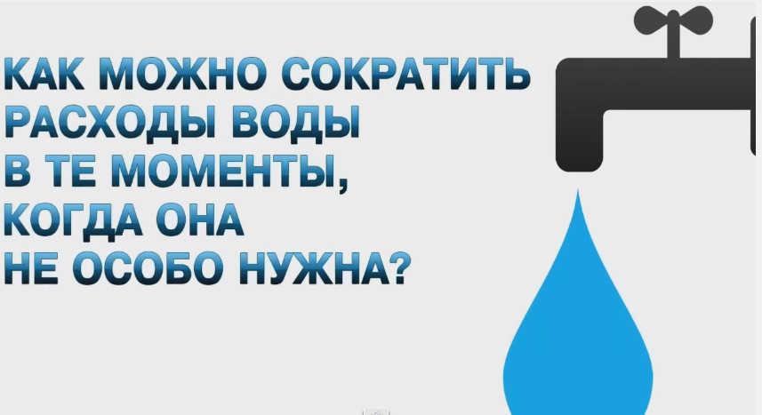 экономия воды