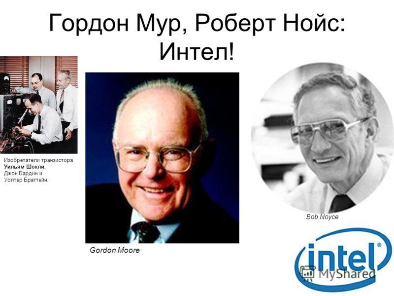 Гордон Мур и Роберт Нойс