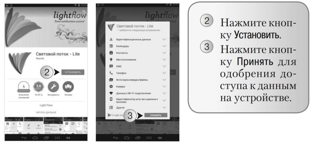 Как отключить световой индикатор на Android