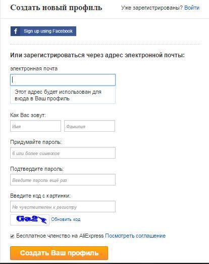страница регистрации али