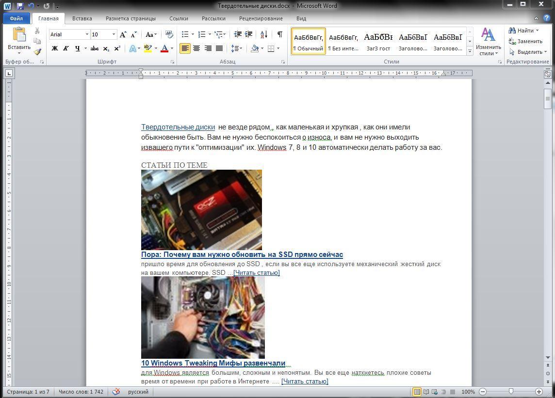 как извлечь картинки из файла doc