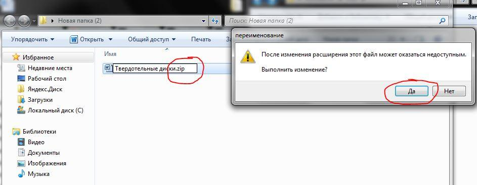 смена расширения файла