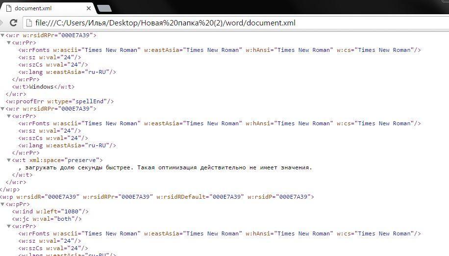Скрин файла xml
