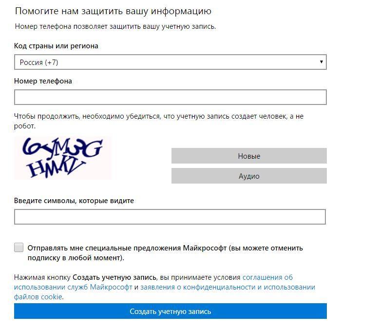 процедура регистрации windows live