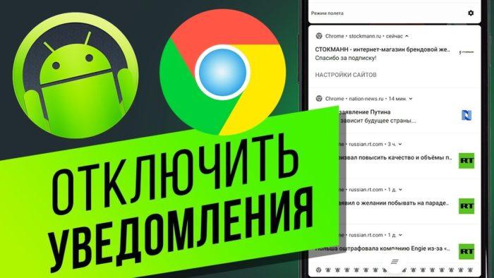 Как удалить рекламу и раздражающие уведомления на Android